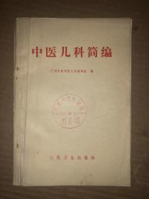 中医儿科简编  馆藏