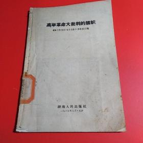 高举革命大批判的旗帜(1967年1版1印)