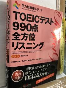 TOEICテスト990点全方位リスニング 中村绅一郎/Susan Anderton/小林美和 The Japan Times 日文原版32开语言学习