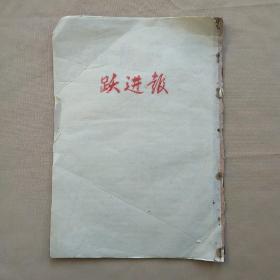 跃进报 创刊号(油印本 1958年8月-1959年11月 合订本)