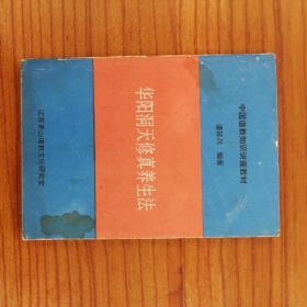 中国道教知识讲座教材:华阳洞天修真养生法