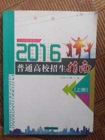 2016年吉林省普通高校招生指南 上册