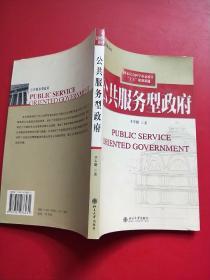 公共服务型政府