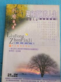 刘墉真品集  迎向开阔的人生