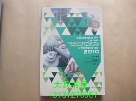 2010中国建筑表现年鉴:办公建筑 居住建筑