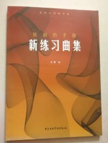 正版新书  新编外国钢琴曲炫丽的手指:新练习曲集
