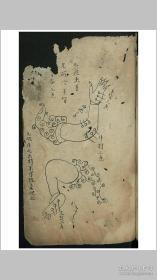 [痘疹点烙及诊治]古代中医手抄 彩色复印件 部分有残缺漏字 70页左右