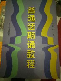 普通话朗诵教程