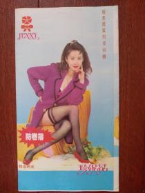 美女代言《珍妮花》长筒丝袜外包装,单张