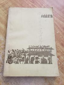 中国古典小说艺术美(印数极少)