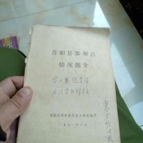 昔阳县参观点情况简介1971年有毛主席语录