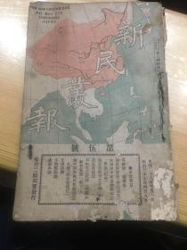 晚清政论期刊 新民丛报 第伍号 光绪二十八年三月出版 图是实物
