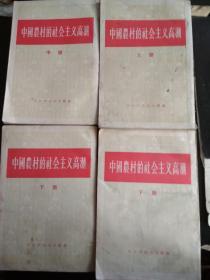 中国农村的社会主义高潮(上、中、下册)