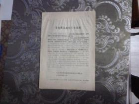 党内两条路线斗争资料(文革资料)