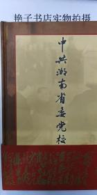 中共湖南省委党校校史:1951~2001(32开精装,2001年1版1印,)