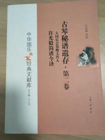 古琴秘谱遗存(第二卷):大同乐会郑觐文传人许光毅简谱今译