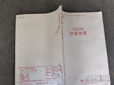 中国地理 1997 1