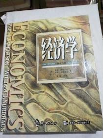 经济学(华夏版)