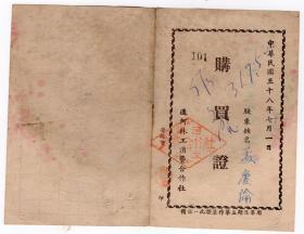 股票债卷类-----1949年7月1日松江省通河林工消费合作社