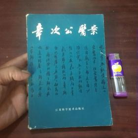 签名本:章次公医案(江苏中医集成)(国医大师朱良春签赠钤印本)