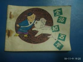 金钻和石羊(中国民间故事连环画丛书)