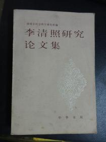 李清照研究论文集
