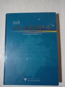 2018浙江外事侨务年鉴