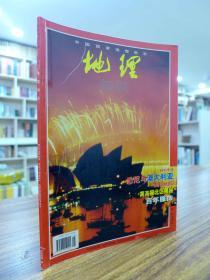 中国国家地理 杂志 2000年第8期 有附送的地图