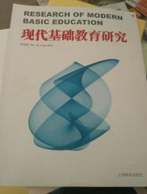 现代基础教育研究  第18卷