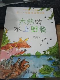 大熊的水上野餐:昆汀·布莱克经典绘本