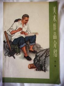 美术作品介绍(第一辑)作者:关山月  陈衍宁  王迎春  等