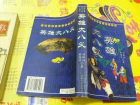 英雄大八义 ---中国古典将侠小说精品集