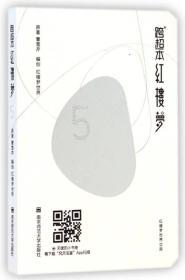跨超本红楼梦:中文版:第五回