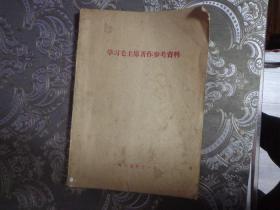 学习毛主席著作参考资料(1965年)
