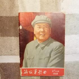 解放军歌曲(1968年)4.5合刊