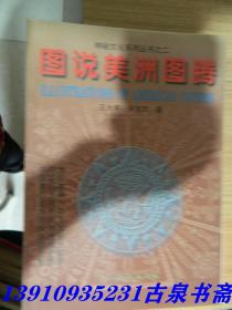 图说美洲图腾:韶华子中华大道文化研究系列 神秘文化系列丛书