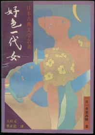 好色一代女:日本古典文学名著