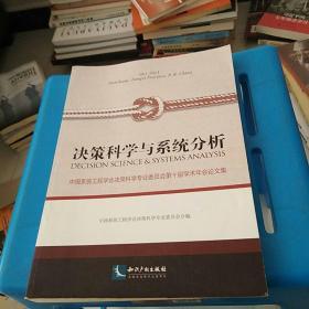 决策科学与系统分析 : 中国系统工程学会决策科学专业委员会第十届学术年会论文集