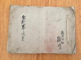 天保11年(1840年)日本手抄密宗(真言宗、东密)经典《金刚界念诵次第》一册全