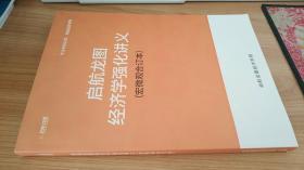 启航龙图 考研经济学强化讲义(宏微观合订本)
