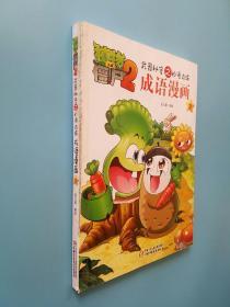 植物大战僵尸2武器秘密之妙语连珠:成语漫画(3)