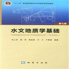 水文地质学基础(第七版)