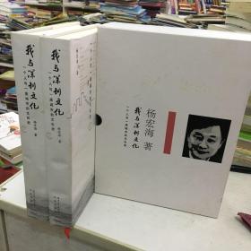 我与深圳文化 一个人与一座城市的文化史