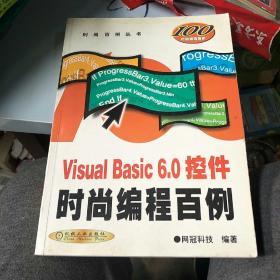 Visral Basic6.0控件时尚编程百例——时尚百例丛书