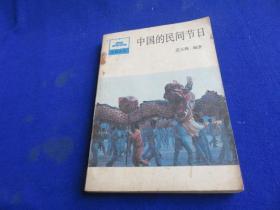 中国的民间节日 祖国丛书(插图本)