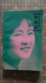 林徽因 中国现代作家选集