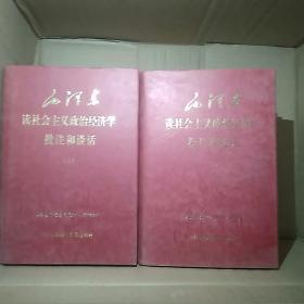 毛泽东读社会主义政治经济学批注和谈话 上下  国史研究学习资料  清样本