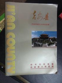 吉安县  民族英雄文天祥的故乡【画册】