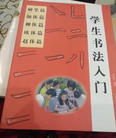 学生书法入门套装共5册