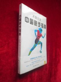 不跑会死:中国跑步指南 (全新塑封)